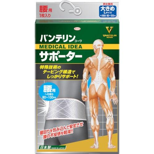 興和 バンテリンサポーター 腰用大きめサイズ(シャイニンググレー)_