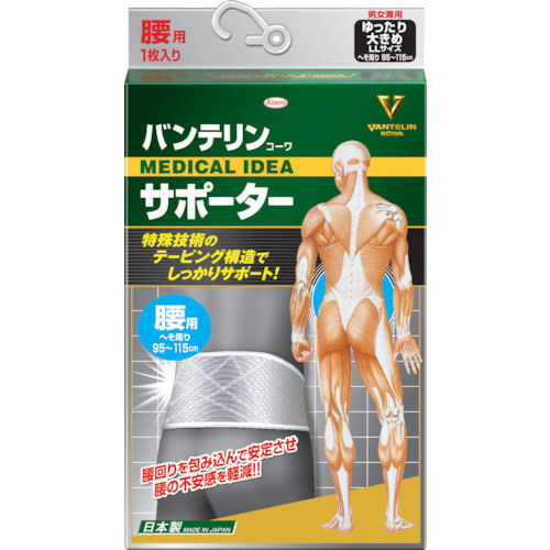興和 バンテリンサポーター 腰用ゆったり大きめサイズ(シャイニンググレー)_