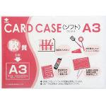 小野由 軟質カードケース(A3)_