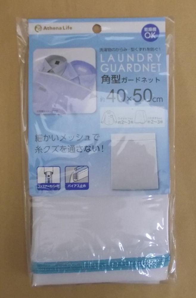 アテーナライフ 洗濯ネット 各種