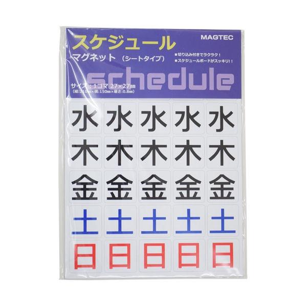 マグテック スケジュールマグシート 曜 大 MGT-SC-003