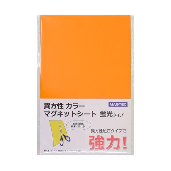 マグテック 異方性カラーマグシート蛍光 オレンジ MGTKK002