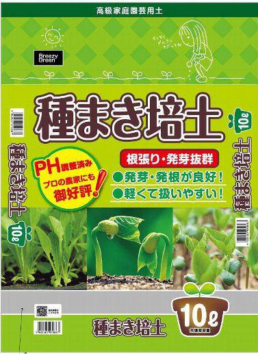 種まき培土 各種