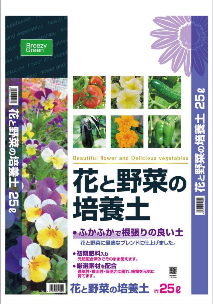 花と野菜の培養土 各種