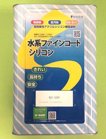 菊水 水系ファインコート シリコン