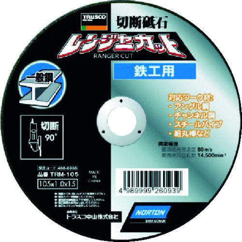 TRUSCO 切断砥石 レンジャーカット 鉄工用 105X1.0X15_