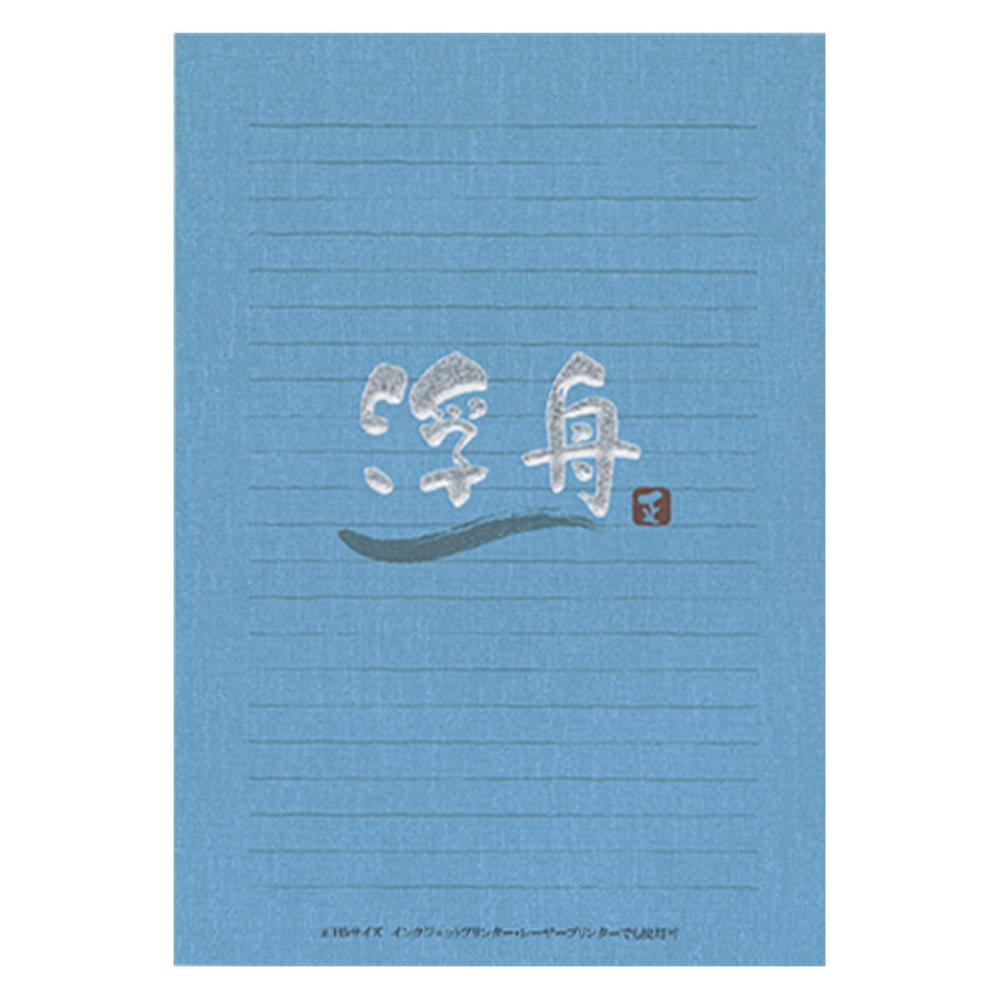 アピカ 便箋 浮舟 B5 ヨコ21行
