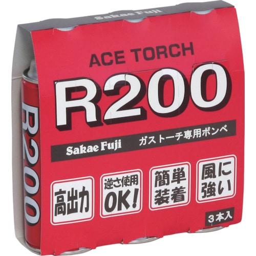 サカエ富士 ガスカートリッジR200 3本パック_
