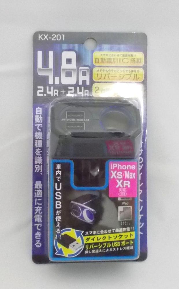 カシムラ リバーシブルソケット 4.8A KX201