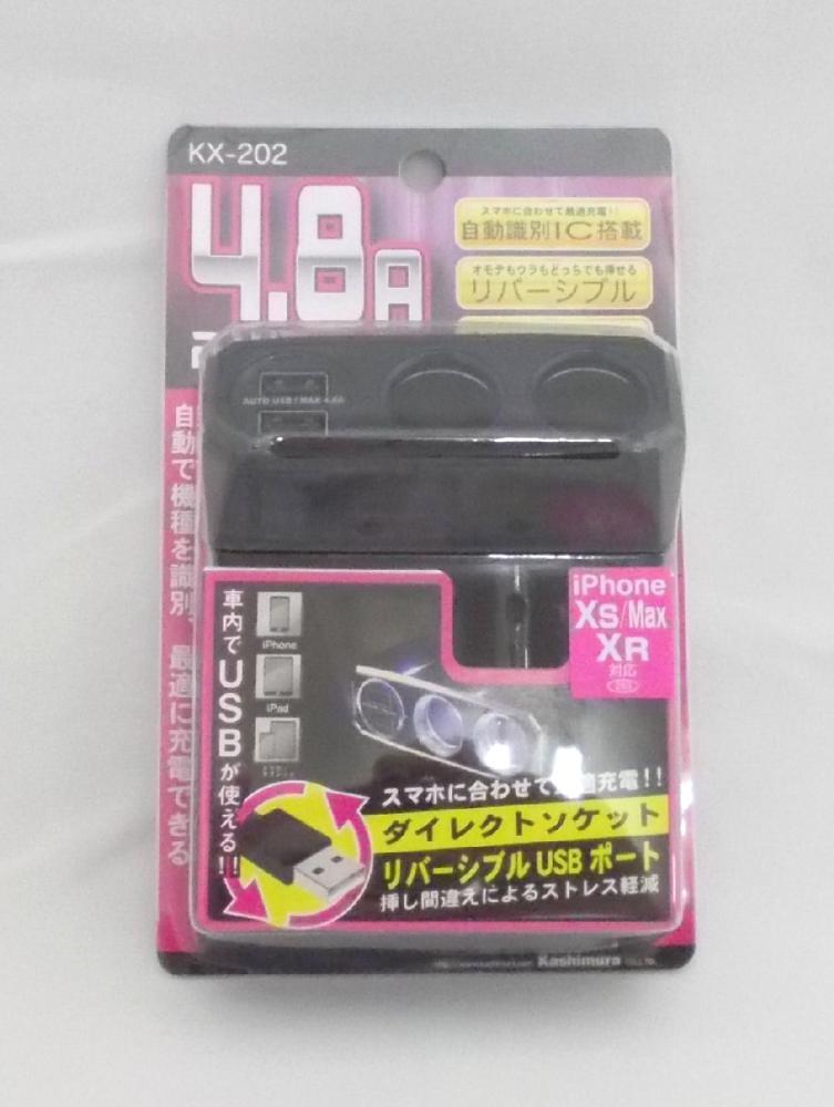 カシムラ リバーシブルソケット 4.8A KX202