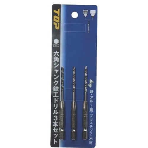 TOP 六角シャンク鉄工ドリル 3.0mm 3本セット_
