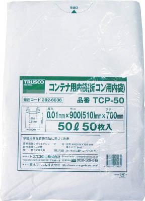 TRUSCO オリコン50L用内袋 50枚入_