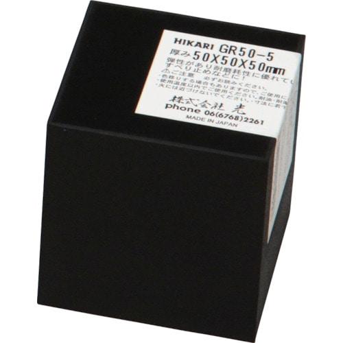 光 ゴムブロック黒50×50×50mm_