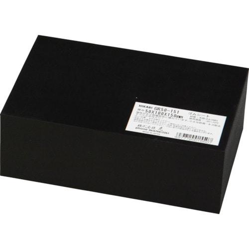 光 ゴムブロック黒 50×100×150mm_