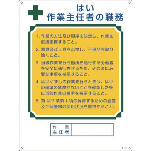 緑十字 作業主任者職務標識 はい作業主任者 600×450mm エンビ ...