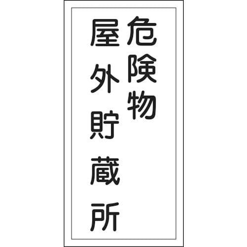 緑十字 消防・危険物標識 危険物屋外貯蔵所 600×300mm エンビ_