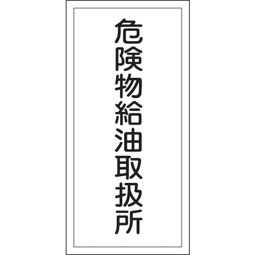 緑十字 消防・危険物標識 危険物給油取扱所 600×300mm エンビ_