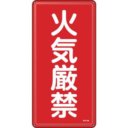 緑十字 消防・危険物標識 火気厳禁 600×300mm スチール_