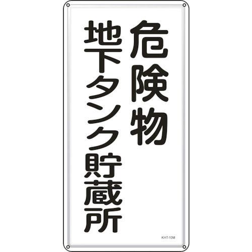 緑十字 消防・危険物標識 危険物地下タンク貯蔵所 600×300mm スチール_