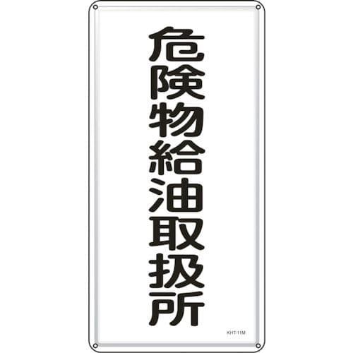 緑十字 消防・危険物標識 危険物給油取扱所 600×300mm スチール_