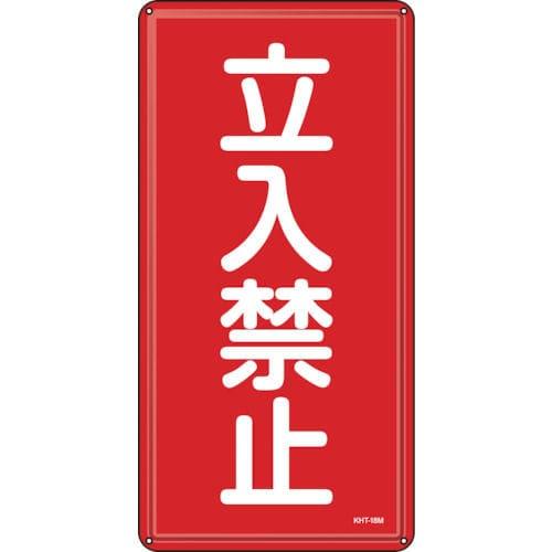 緑十字 消防・危険物標識 立入禁止 600×300mm スチール_