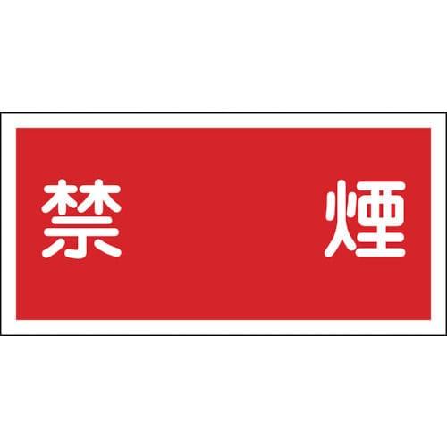 緑十字 消防・危険物標識 禁煙 300×600mm エンビ_