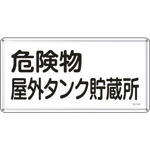 緑十字 消防・危険物標識 危険物屋外タンク貯蔵所 300×600mm スチール_