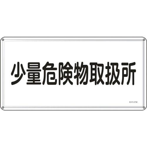 緑十字 消防・危険物標識 少量危険物取扱所 300×600mm スチール_