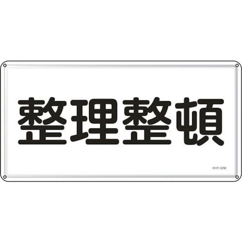 緑十字 消防・危険物標識 整理整頓 300×600mm スチール_