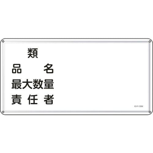 緑十字 消防・危険物標識 類・品名・最大数量・責任者 300×600 スチール_