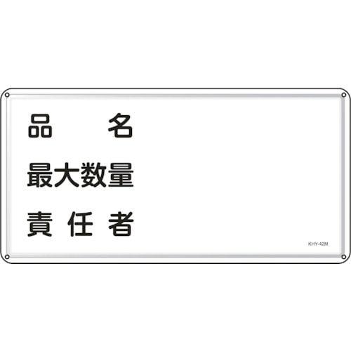 緑十字 消防・危険物標識 品名・最大数量・責任者 300×600mm スチール_