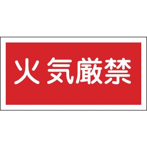 緑十字 消防・危険物標識 火気厳禁 250×500mm エンビ_