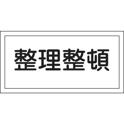 緑十字 消防・危険物標識 整理整頓 250×500mm エンビ_