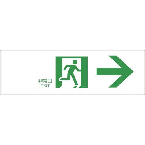 緑十字 避難誘導標識 非常口→ 100×300mm エンビ_