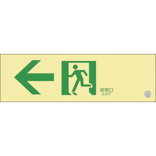 緑十字 中輝度蓄光避難誘導標識 ←非常口 100×300mm 塩ビ 消防認定品_