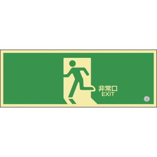 緑十字 中輝度蓄光避難誘導標識 非常口 120×360mm 塩ビ 消防認定品_