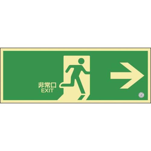 緑十字 中輝度蓄光避難誘導標識 非常口→ 120×360mm 塩ビ 消防認定品_