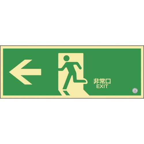 緑十字 中輝度蓄光避難誘導標識 ←非常口 120×360mm 塩ビ 消防認定品_