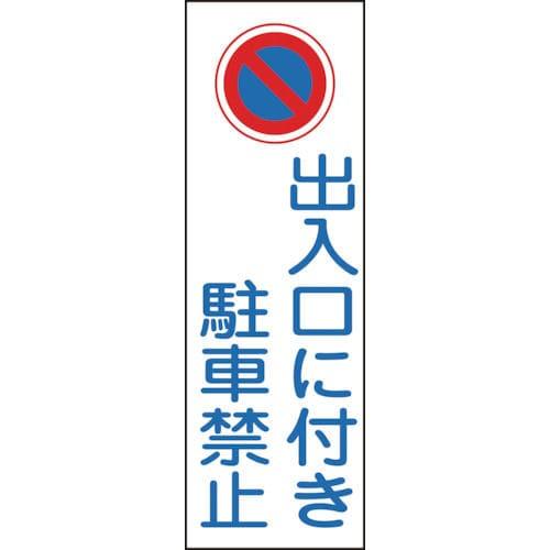 緑十字 短冊型安全標識 出入口に付き駐車禁止 360×120mm エンビ 縦型_
