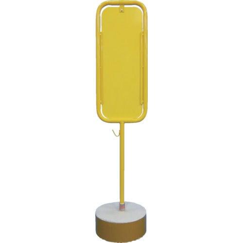 緑十字 サインスタンドSK 黄無地タイプ コンクリート台付 高さ1250mm_