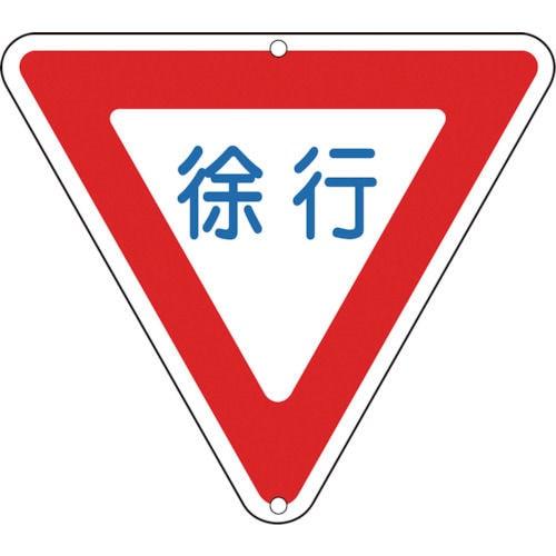 緑十字 道路標識・構内用 徐行 800mm三角 スチール_