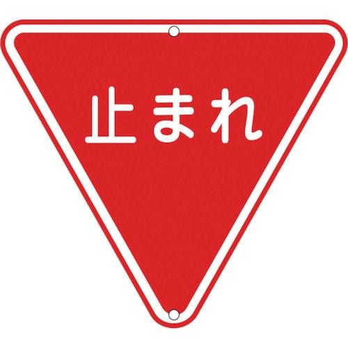 緑十字 道路標識・構内用 止まれ(一時停止) 800mm三角 スチール_