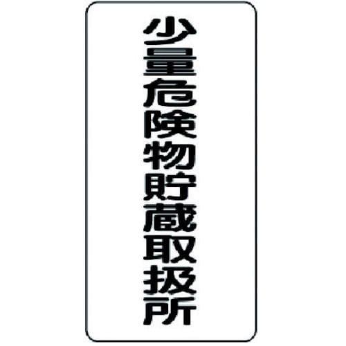 ユニット 危険物標識 少量危険物貯蔵取扱所縦型 鉄板(明治山) 600×300_