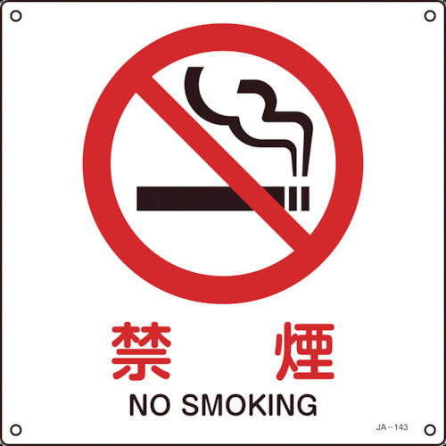 緑十字 JIS規格安全標識 禁煙 225×225mm エンビ_
