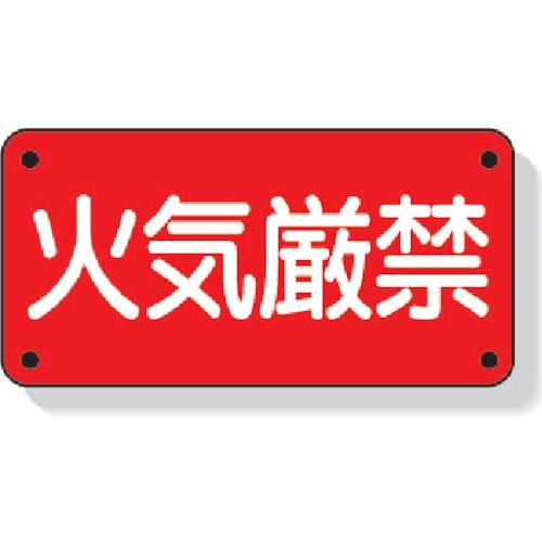 ユニット 危険物標識 火気厳禁 横型 300×600mm 鉄板製(明治山加工)_