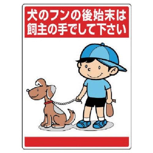 ユニット 公共イラスト標識 犬のフンの後始末は、飼_