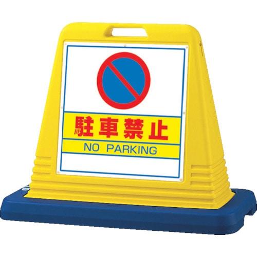 ユニット #サインキューブ駐車禁止 片WT付_