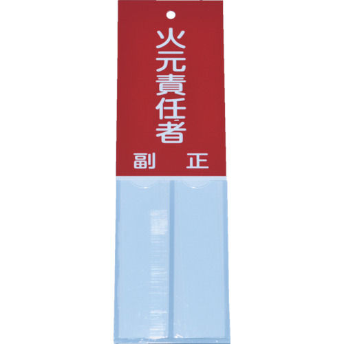 TRUSCO 消防標識 火元責任者 160mmX50mm 塩ビ 裏面テープ付_