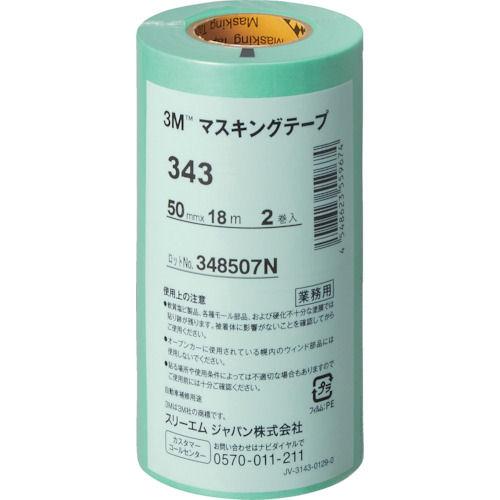 3M マスキングテープ 343 50mmX18m 2巻入り_