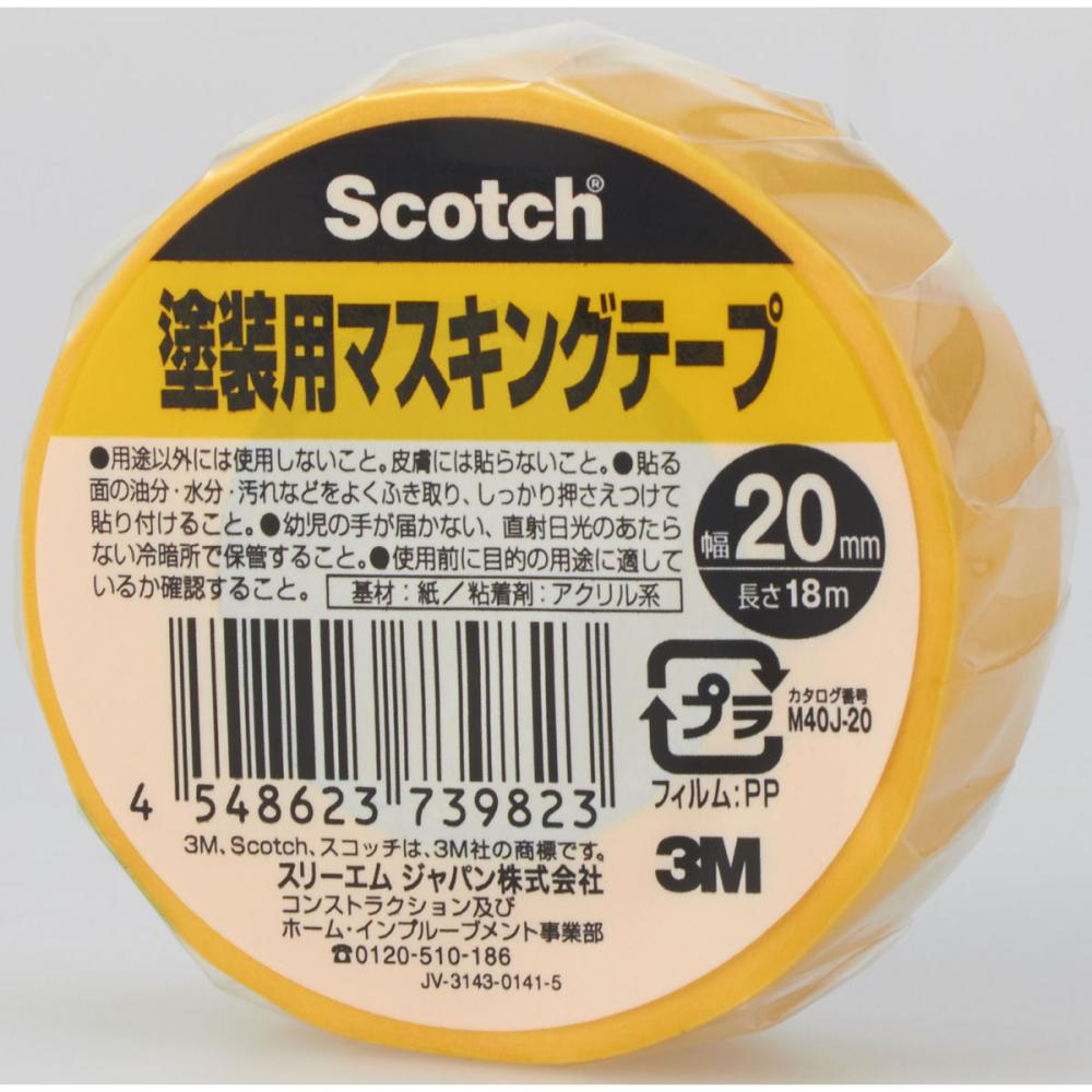 3M 塗装用マスキングテープ20mmX18m_